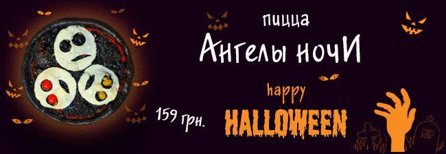 hallowen2020