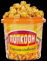 Попкорн карамельний