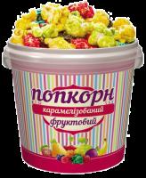 Попкорн фруктовый