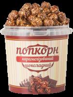 Попкорн шоколадный