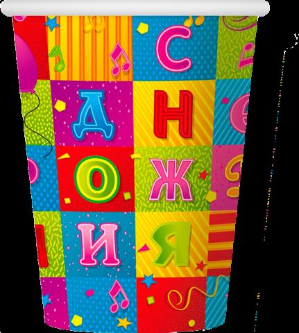 Стакан бумажный с Днем рождения