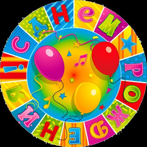 Тарелка бумажная с Днем рождения