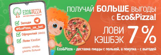 Лови кэшбэк от Eco&Pizza!